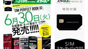 買ってすぐ使えるSIMカードが付属したガイドブック「SIM PERFECT BOOK 02」が6月30日に発売
