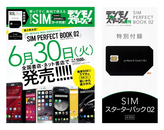 SIM PERFECT BOOK 02