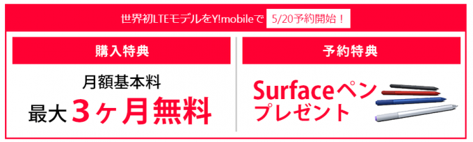 Surface 3 Y!mobile料金