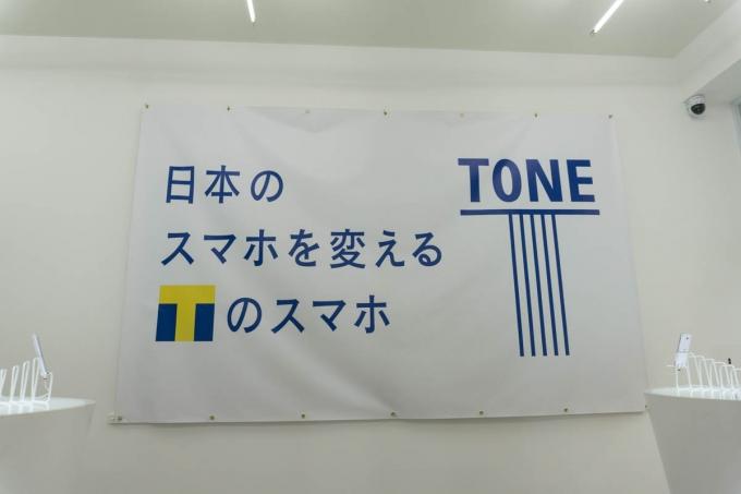 トーンモバイル名古屋大須店 (10)