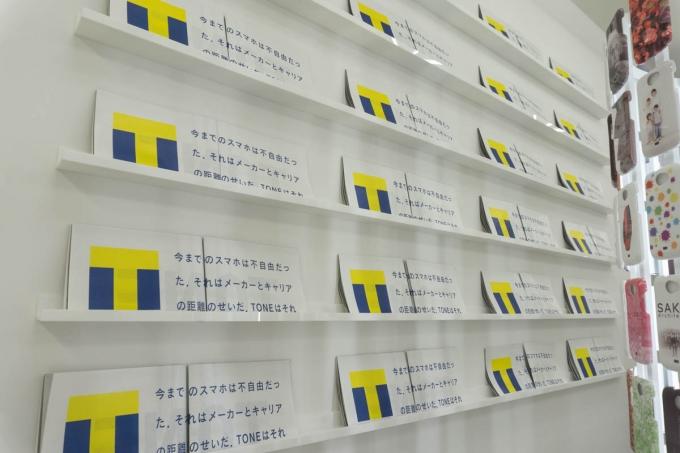 トーンモバイル名古屋大須店 (5)