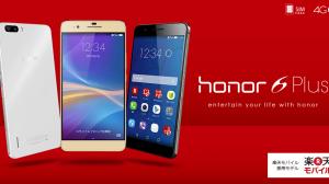 Huawei、デュアルカメラ搭載したSIMフリースマートフォン「honor6 Plus」を国内で発表 ‐6月中旬発売予定