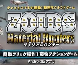 ゾイドマテリアルハンター (2)
