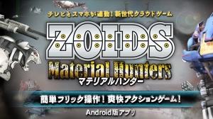ゾイドファン待望の新作ゲーム「ゾイドマテリアルハンター」登場 まずはAndroid版からリリース