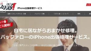 バッファロー、出張訪問してiPhoneを修理「スマッ修!」開始 フロントガラス交換17,800円、バッテリー交換11,800円