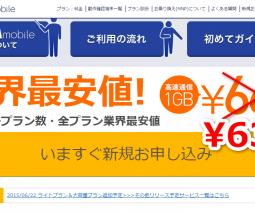 DMM mobile 料金改定 002