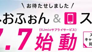 IIJ、個人向けSIMフリー端末の販売「IIJmioサプライサービス」を開始 第1弾はHuawei P8lite