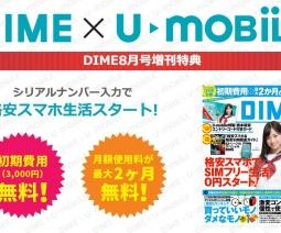 DIME x U-mobile 001