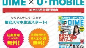 DIME8月号にU-mobileが初期費用無料などお得に契約できるエントリーカードが付属