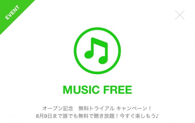 ClariSだけで100曲も! LINE MUSICを使ってみた -8月9日まで月額1,000円が無料キャンペーン中