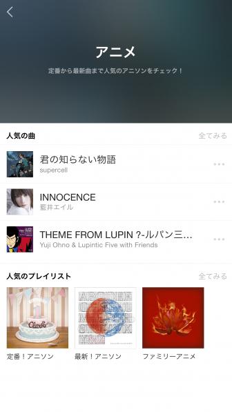 LINE_MUSIC03