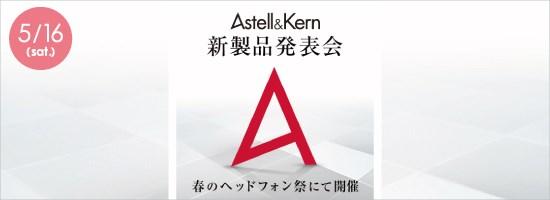 astellkern01