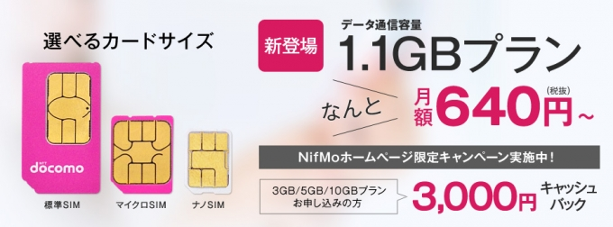 NifMo 1GBプラン