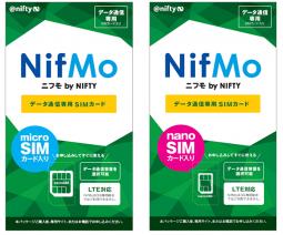 NifMo SIMパッケージ