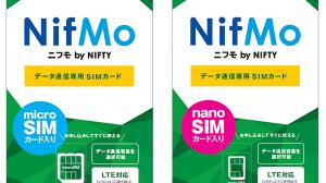NifMo、購入後にすぐ使える「SIM入りパッケージ」を発売