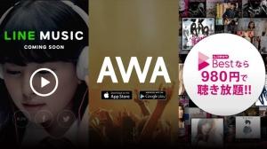 定額制の音楽聴き放題サービス「LINE MUSIC」「AWA」「レコチョクBest」を比べてみる