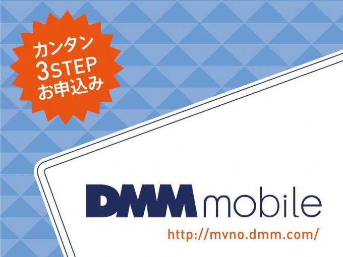 DMM mobile SIMパッケージ