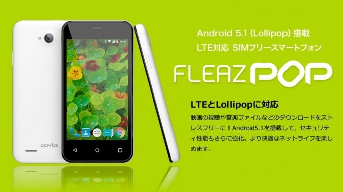FLEAZ POP (4)