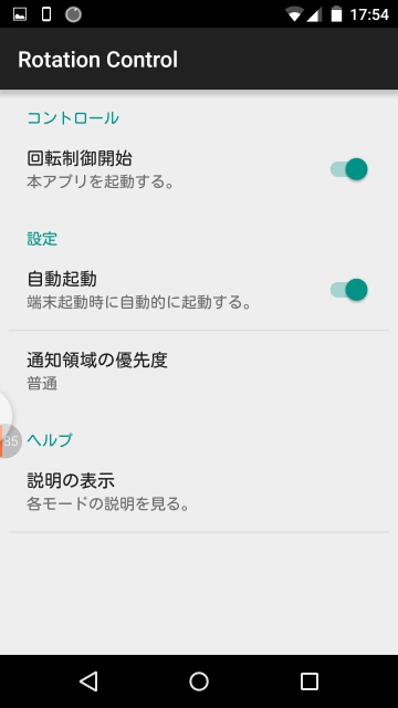 Screenshot_2015-08-12-17-54-35