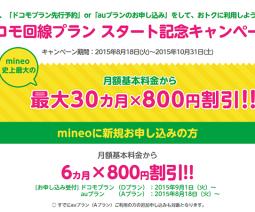 ドコモ回線プランスタート記念キャンペーン  mineo(マイネオ)