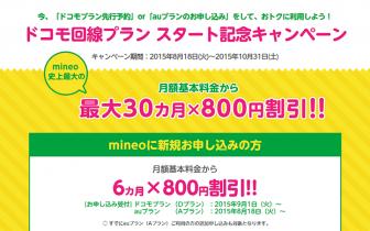 mineoがついにドコモプランを開始!キャンペーン適用で3GBが月額108円から使える格安SIM