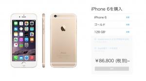 iPhone 6s/6s Plus登場の裏でこっそり旧モデルのバリエーションが減少