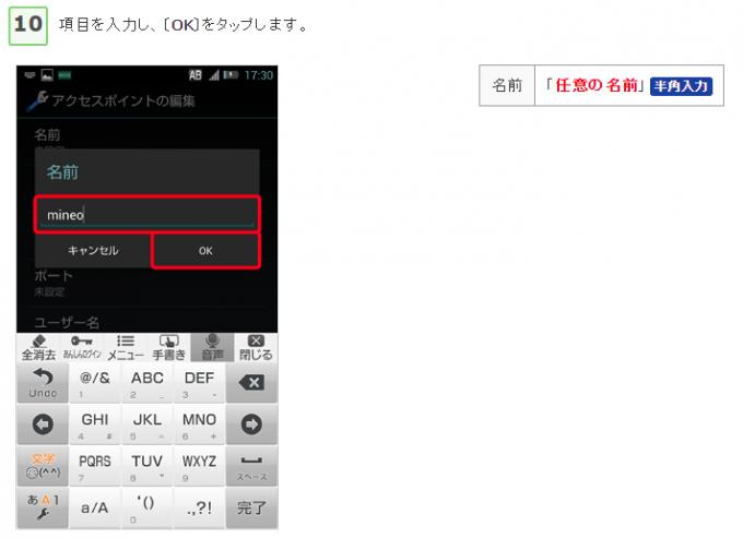 Android™スマートフォン Panasonic ELUGA X 【P 02E】ネットワーク設定手順|ご利用マニュアル|mineoユーザーサポート