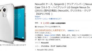 未発表「Nexus 5X」のSpigen製ケース・フィルムがAmazonで販売中 -入荷予定は9月30日