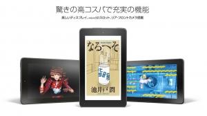 AmazonからFireタブレットが3機種登場!最下位機種は4,000円OFFで破格に