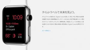 watchOS 2にアップデートしたApple Watchを3日間使ってみて、手放せなくなった新機能5選