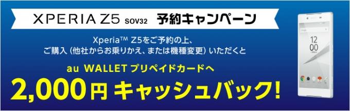main_z5-yoyaku