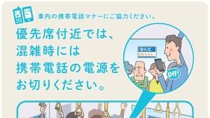 10月1日から、優先席付近では「混雑時のみオフ」でOKに ー混雑時はオフの理由知ってますか?