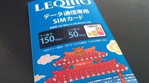 沖縄発の格安SIM「LEQUIOS mobile (レキオスモバイル)」レビュー