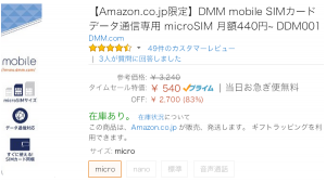 DMM mobile SIMパッケージ、Amazonタイムセール特価540円で販売中