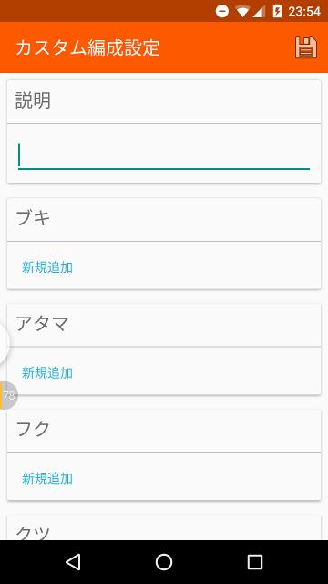 Screenshot_20151103-235440