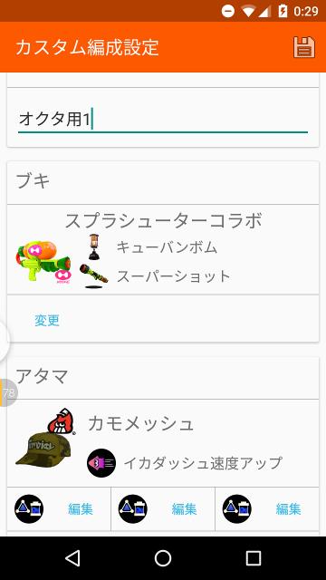 Screenshot_20151104-002937