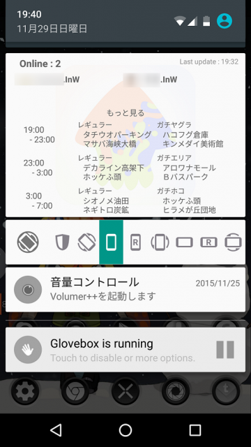 Screenshot_20151129-194027 もざ