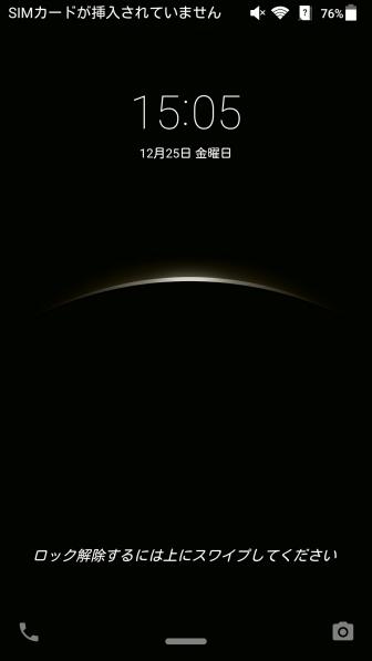 Screenshot_2015-12-25-15-05-43
