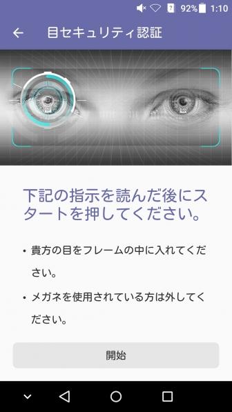 Screenshot_2015-01-16-01-10-55