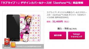 ラブライブ!コラボ「ZenFone 5」、ひっそりと販売終了