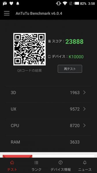 k10000-antutu