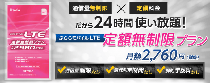 plala-mobile-lte-logo
