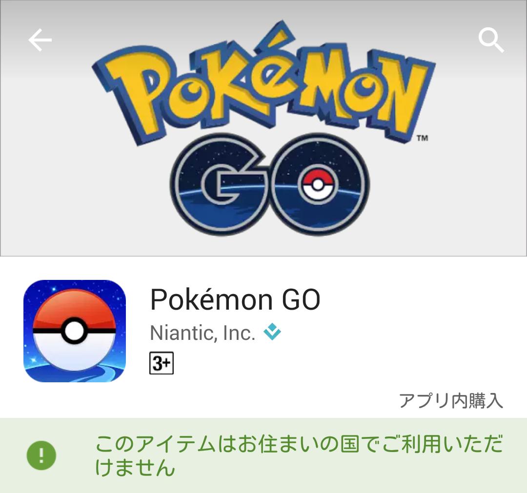 ポケモンgo」を日本でも今すぐダウンロードする方法 | geekles