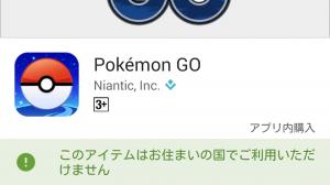 ついに配信開始した「ポケモンGO」を日本でも今すぐインストールする方法