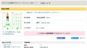 『ポケモンGO』ヤフオクで不正売買が横行、アカウントが20万円で取引されるケースも -カイリュー捕獲代行1万円、レベル上げ21まで2万円