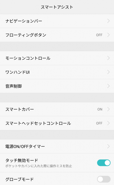 スマートアシストの設定画面