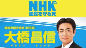 【速報】NHK受信料、ワンセグ携帯を持っているだけでは支払う必要なし -さいたま地裁