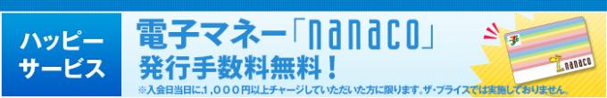 bn_nanaco