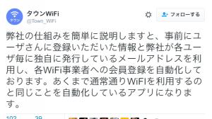 """タウンWi-Fi、利用規約同意や会員登録をすっ飛ばす""""タダ乗り""""仕様が明らかになり炎上 セブンスポットは接続遮断"""