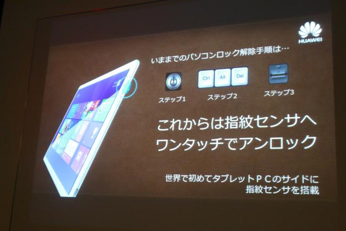 タブレットPCとしては珍しく指紋センサーを搭載